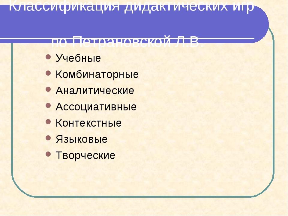 Классификация дидактических игр по Петрановской Л.В. Учебные Комбинаторные Ан...