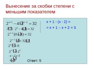 Деление на показательную функцию Данный способ используется, если основания с