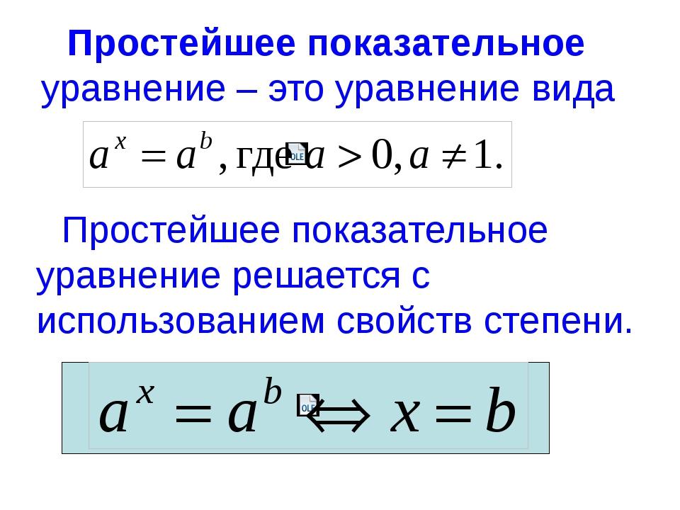 Простейшее показательное уравнение – это уравнение вида Простейшее показател...