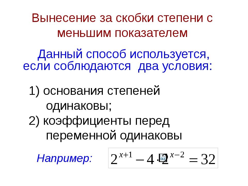 Замена переменной (2) Основания степеней одинаковы, коэффициенты перед перем...