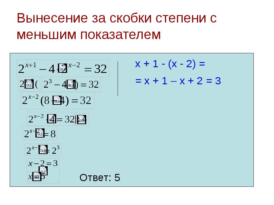Деление на показательную функцию Данный способ используется, если основания с...