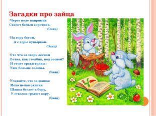 Загадки про зайца Через поле напрямик Скачет белый воротник. (Заяц) На гору б