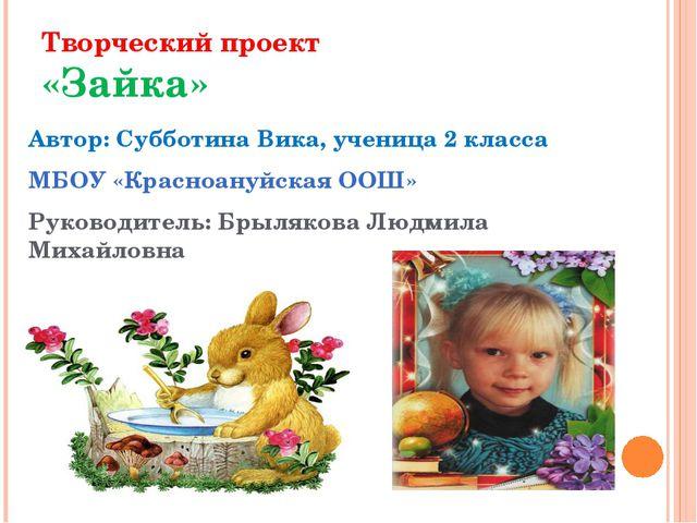 Творческий проект «Зайка» Автор: Субботина Вика, ученица 2 класса МБОУ «Красн...