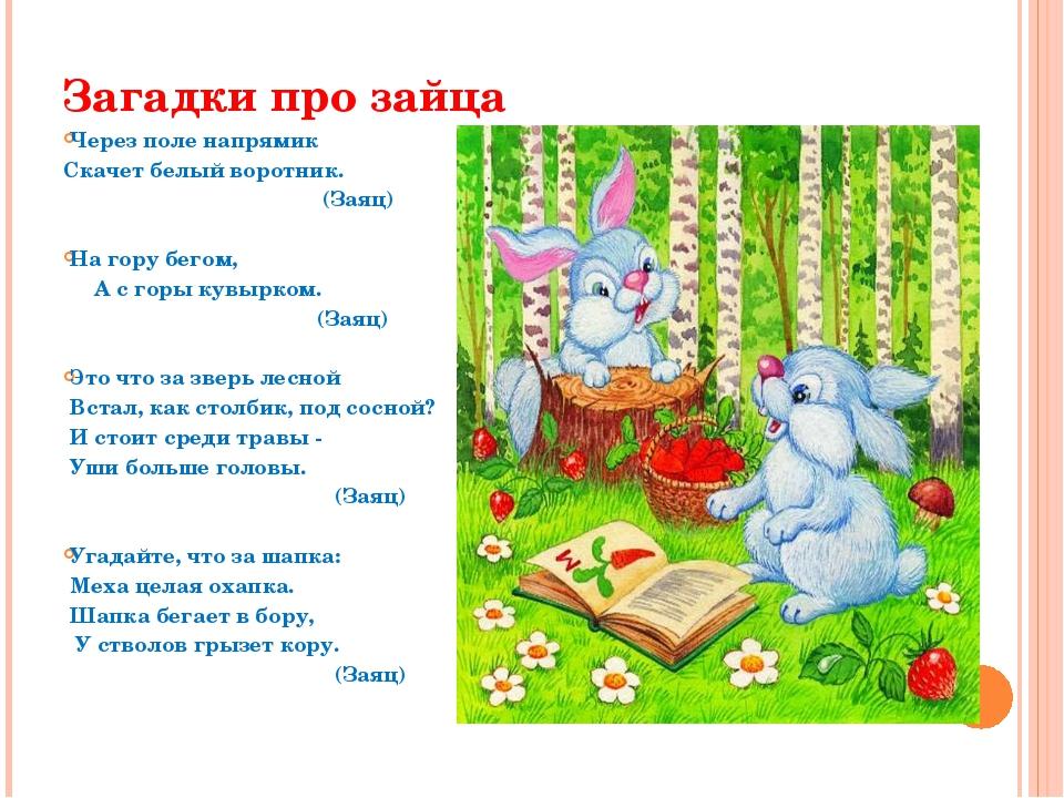 Загадки про зайца Через поле напрямик Скачет белый воротник. (Заяц) На гору б...