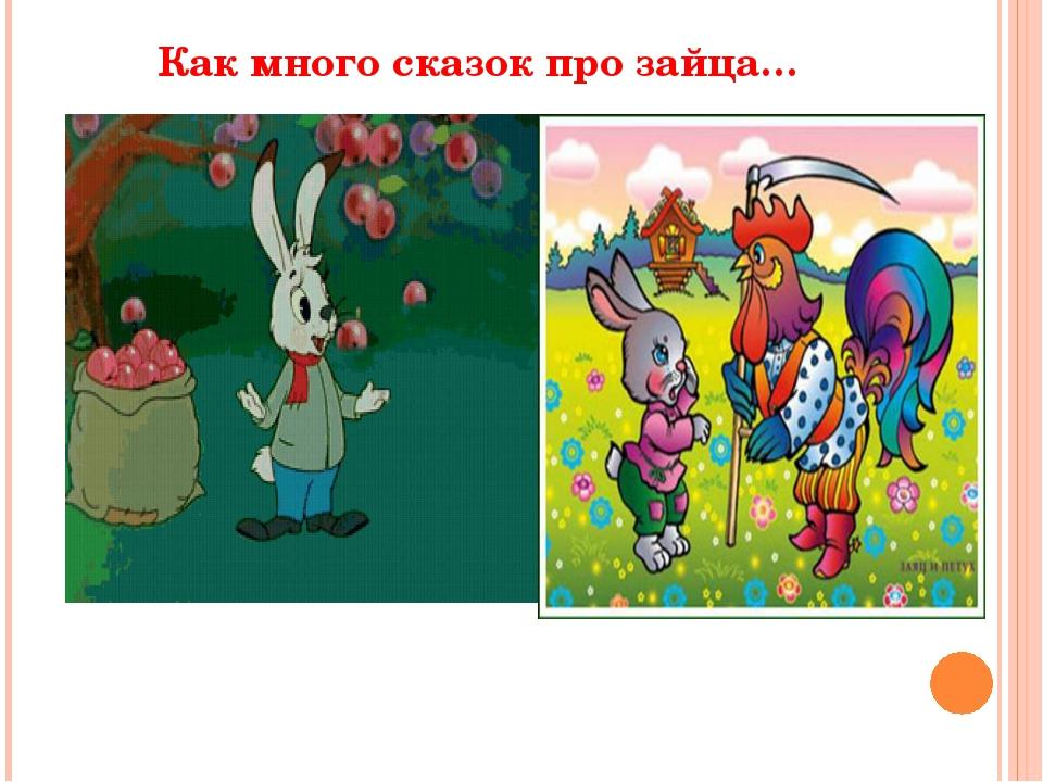 Как много сказок про зайца…