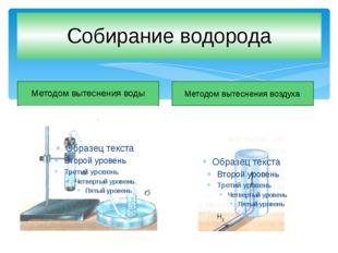 Собирание водорода Методом вытеснения воды Методом вытеснения воздуха