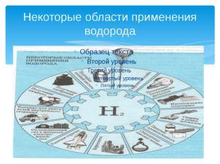 Некоторые области применения водорода