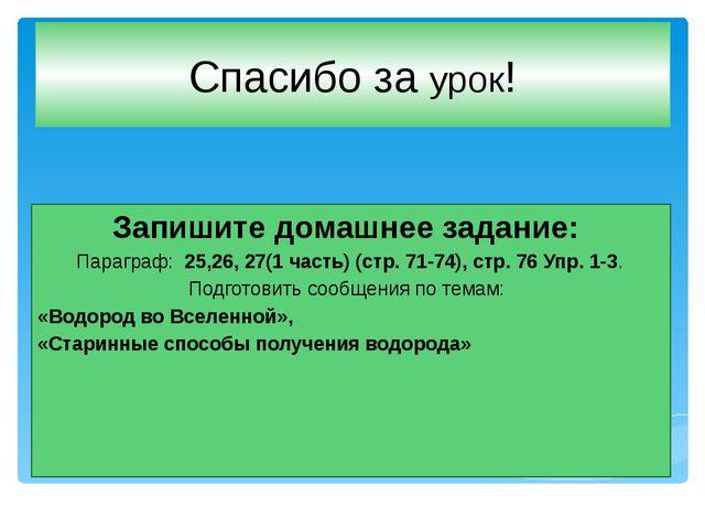 Спасибо за урок! Запишите домашнее задание: Параграф: 25,26, 27(1 часть) (стр...