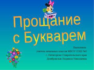 Выполнила учитель начальных классов МБОУ СОШ №5 г. Пятигорска Ставропольского