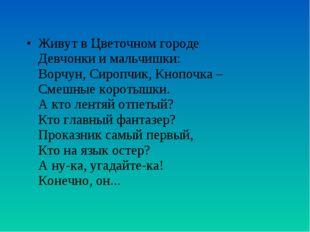 Живут в Цветочном городе Девчонки и мальчишки: Ворчун, Сиропчик, Кнопочка – С