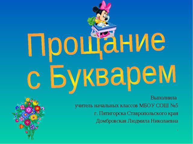 Выполнила учитель начальных классов МБОУ СОШ №5 г. Пятигорска Ставропольского...