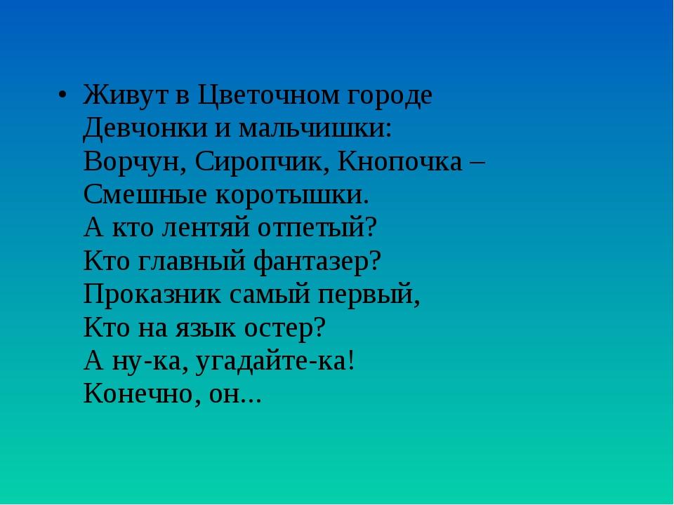Живут в Цветочном городе Девчонки и мальчишки: Ворчун, Сиропчик, Кнопочка – С...