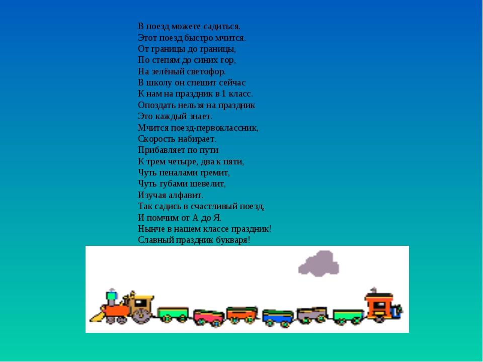 В поезд можете садиться.  Этот поезд быстро мчится. От границы до грани...