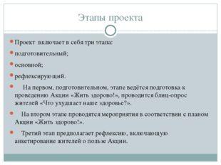 Этапы проекта Проект включает в себя три этапа: подготовительный; основной; р