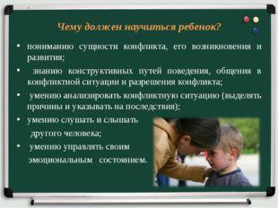 Чему должен научиться ребенок? пониманию сущности конфликта, его возникновени