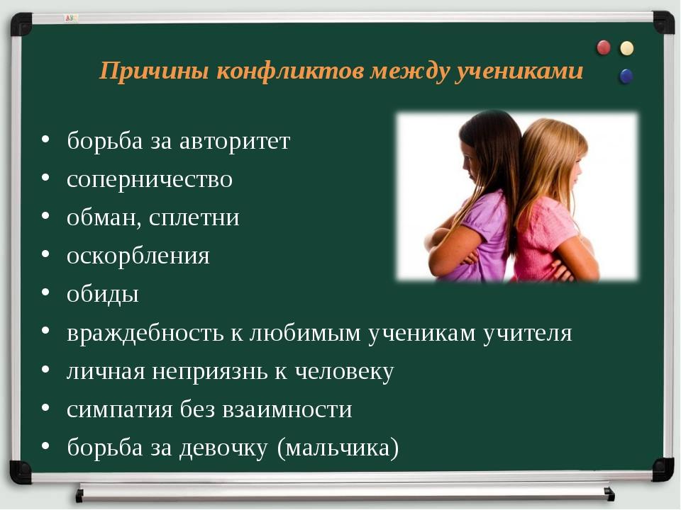 Причины конфликтов между учениками борьба за авторитет соперничество обман,...