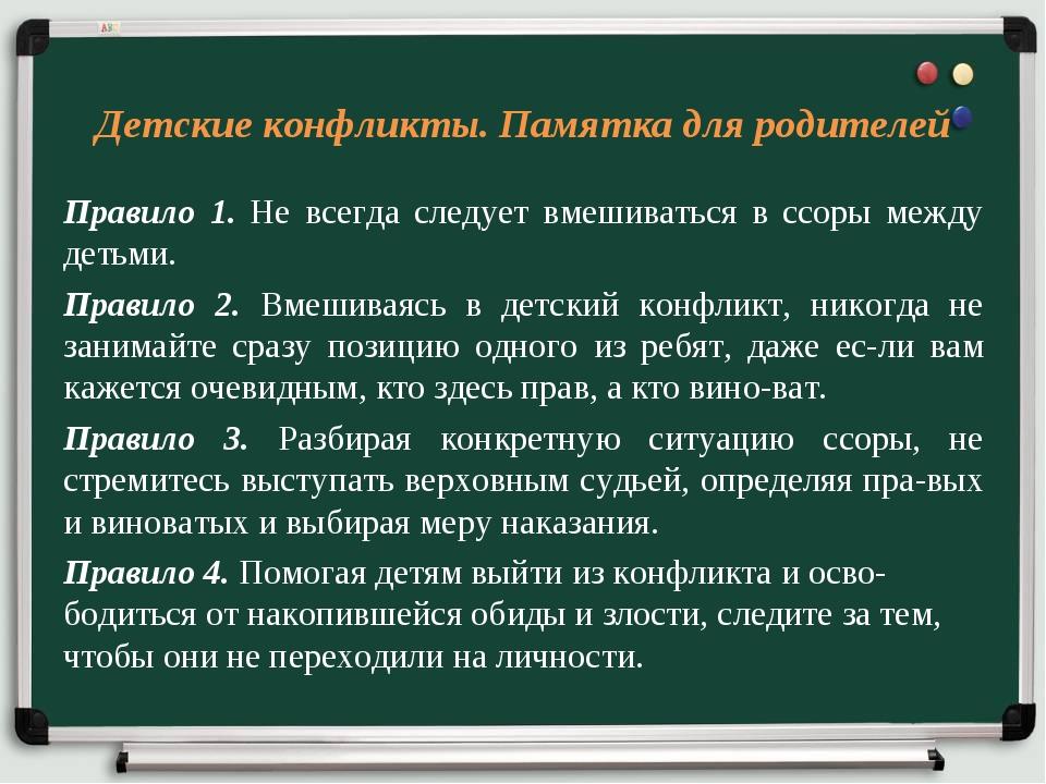 Детские конфликты. Памятка для родителей Правило 1. Не всегда следует вмешив...
