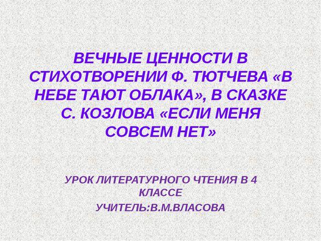 ВЕЧНЫЕ ЦЕННОСТИ В СТИХОТВОРЕНИИ Ф. ТЮТЧЕВА «В НЕБЕ ТАЮТ ОБЛАКА», В СКАЗКЕ С....