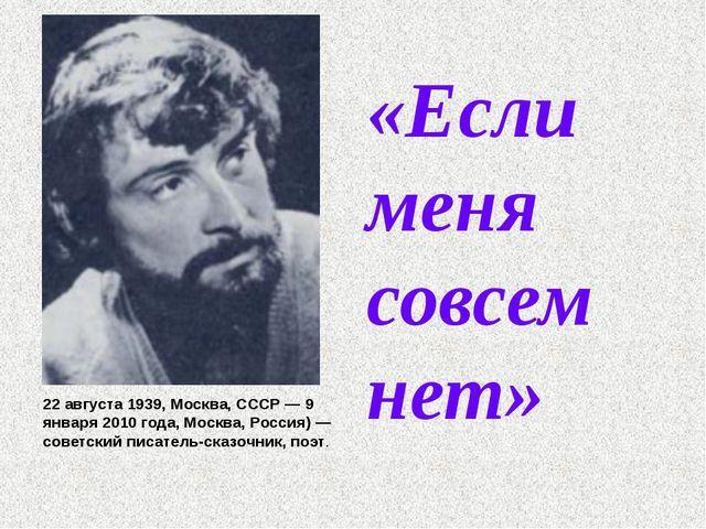 22 августа 1939, Москва, СССР — 9 января 2010 года, Москва, Россия) — советс...