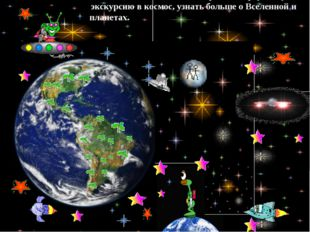 Цель данной презентации – рассказать о космических объектах, совершить вирту