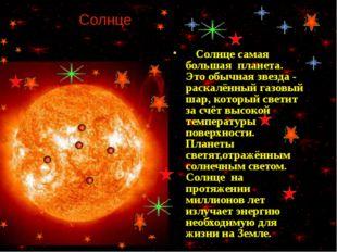 Вот так выглядит наша Солнечная система Вот так выглядит наша Солнечная си