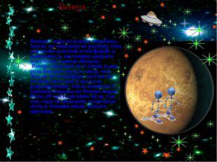 Венера - одна из планет подобная Земле, но меньшая по размеру. Она окружена