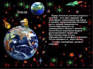 Земля Наша Земля из космоса кажется голубой - этот цвет придаёт ей атмосфера