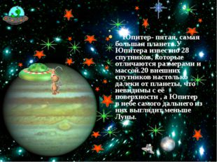Юпитер Юпитер- пятая, самая большая планета.У Юпитера известно 28 спутников,