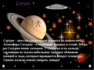 Сатурн – шестая,самая яркая планета на нашем небе. Атмосфера Сатурна - в осн