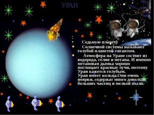 УРАН Седьмую планету Солнечной системы называют голубой планетой-гигантом.