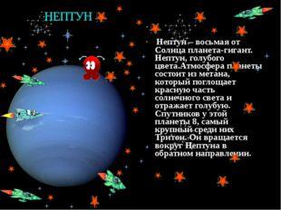 Нептун – восьмая от Солнца планета-гигант. Нептун, голубого цвета.Атмосфера