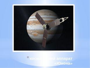 космический аппарат «Юнона»