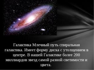 Галактика Млечный путь спиральная галактика. Имеет форму диска с утолщением в