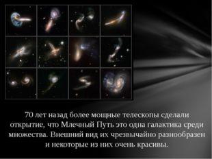 70 лет назад более мощные телескопы сделали открытие, что Млечный Путь это од