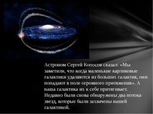 Астроном Сергей Копосов сказал: «Мы заметили, что когда маленькие карликовые