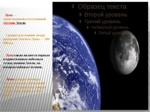 Луна— единственный,естественныйспутникЗемли. Среднее расстояние между цен