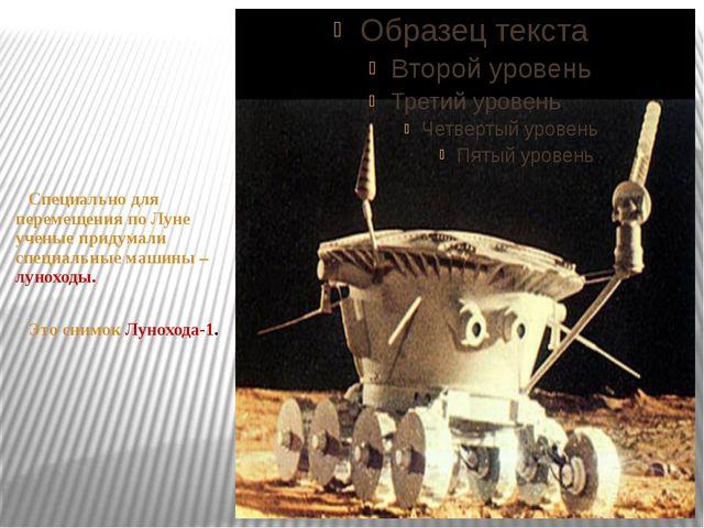 Специально для перемещения по Луне ученые придумали специальные машины – лун...