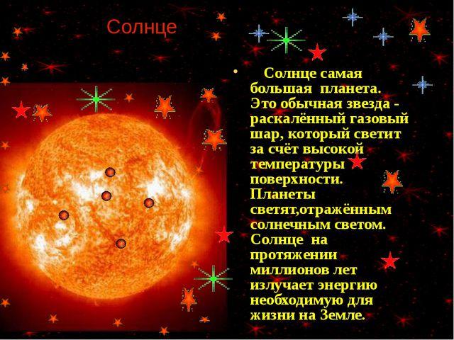 Вот так выглядит наша Солнечная система Вот так выглядит наша Солнечная си...