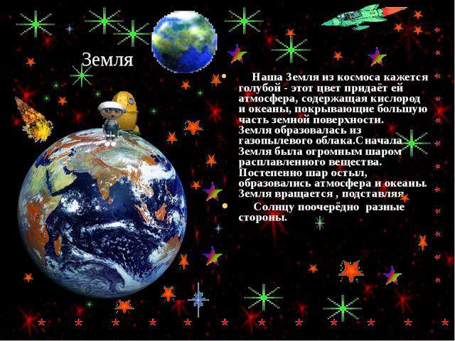 Земля Наша Земля из космоса кажется голубой - этот цвет придаёт ей атмосфера...