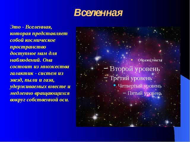 Вселенная Это - Вселенная, которая представляет собой космическое пространств...