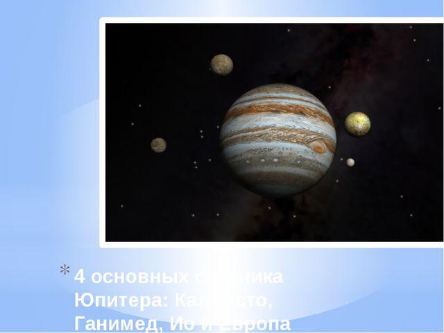 4 основных спутника Юпитера: Каллисто, Ганимед, Ио и Европа