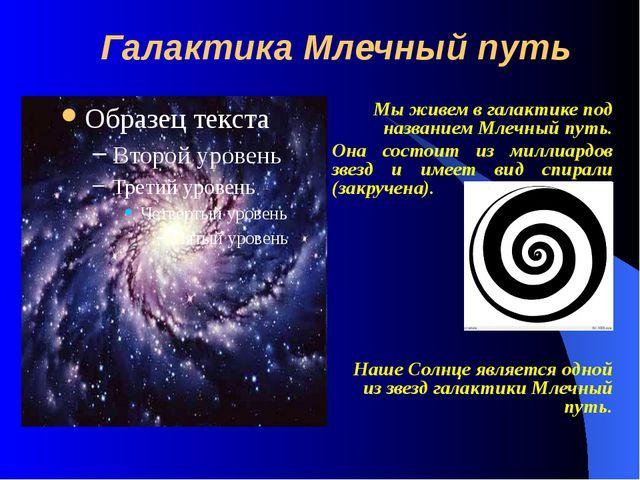 Галактика Млечный путь Мы живем в галактике под названием Млечный путь. Она с...
