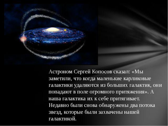 Астроном Сергей Копосов сказал: «Мы заметили, что когда маленькие карликовые...
