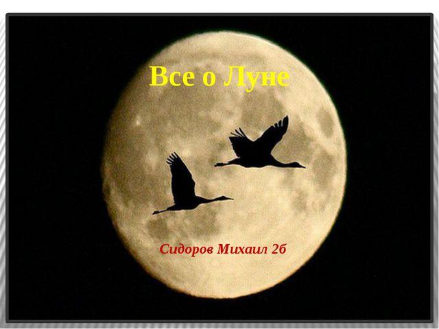 Сидоров Михаил 2б Все о Луне