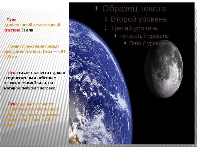 Луна— единственный,естественныйспутникЗемли. Среднее расстояние между цен...