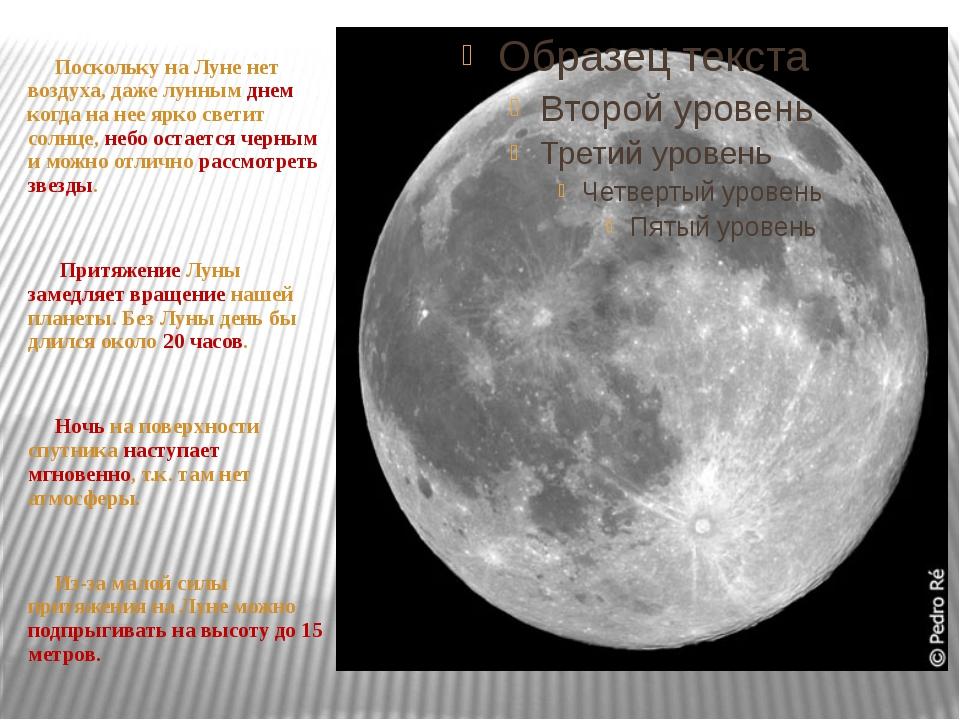 Поскольку на Луне нет воздуха, даже лунным днем когда на нее ярко светит сол...