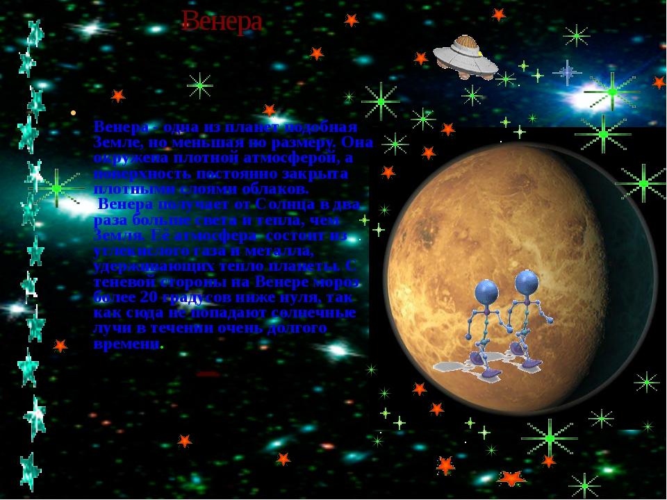 Венера - одна из планет подобная Земле, но меньшая по размеру. Она окружена...