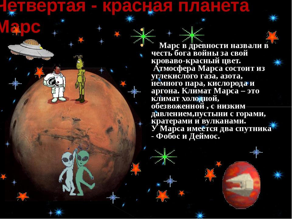 Четвертая - красная планета Марс Марс в древности назвали в честь бога войны...