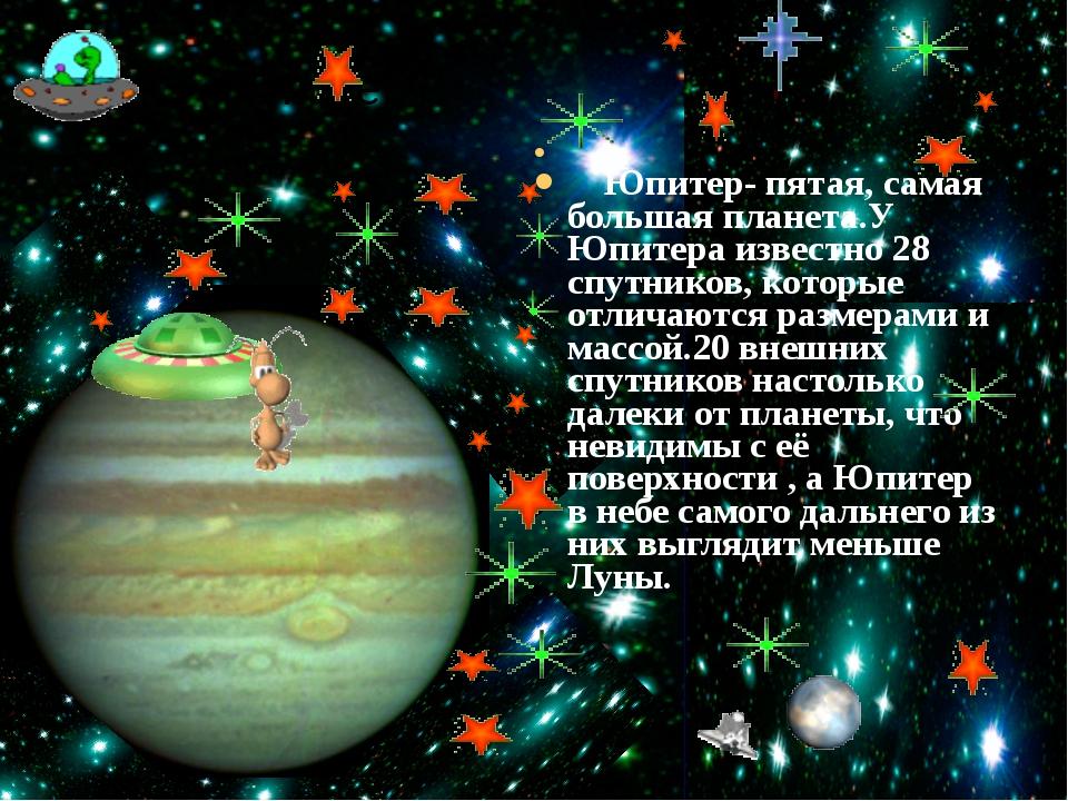 Юпитер Юпитер- пятая, самая большая планета.У Юпитера известно 28 спутников,...
