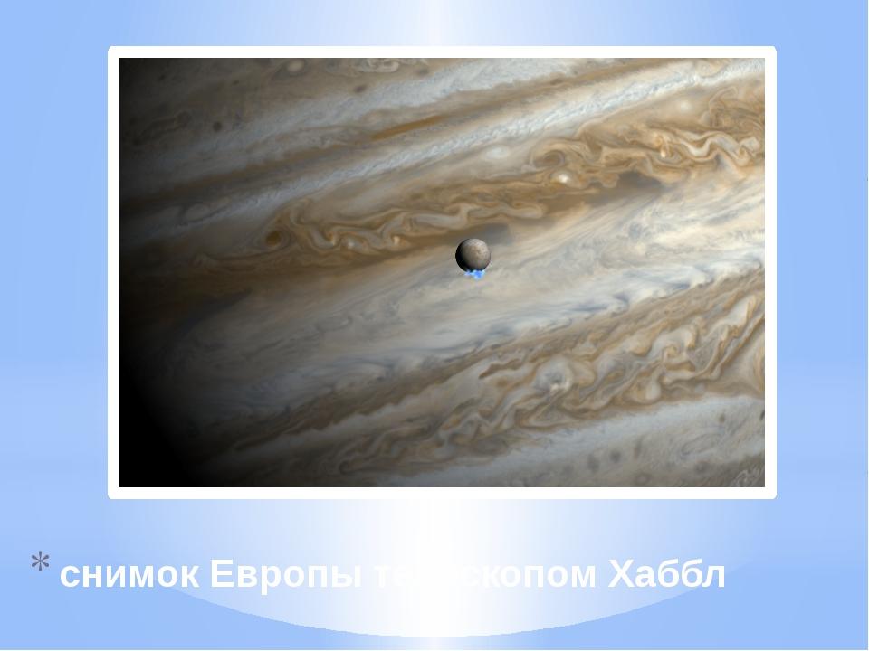 снимок Европы телескопом Хаббл